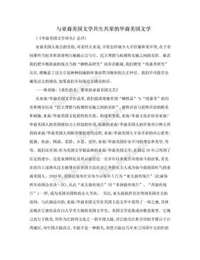与亚裔美国文学共生共荣的华裔美国文学.doc