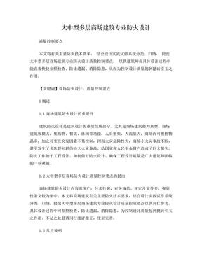 大中型多层商场建筑专业防火设计规范.doc