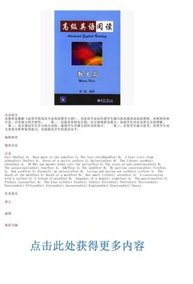 《高级英语阅读(散文篇)》(张逵).pdf
