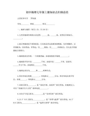 初中地理七年级上册知识点归纳总结.doc