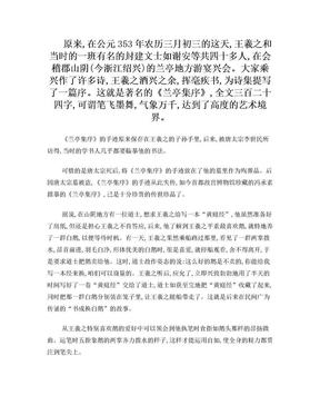 书法家的小故事.doc