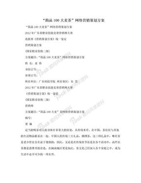 """""""简品100大麦茶""""网络营销策划方案.doc"""
