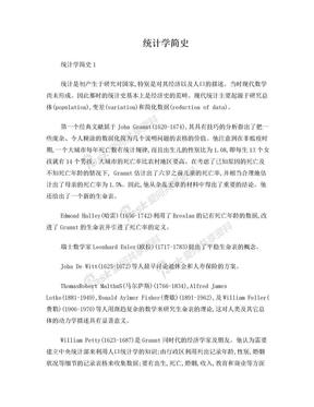 统计学简史.doc