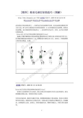 将羽毛球打好的技巧(图解).doc