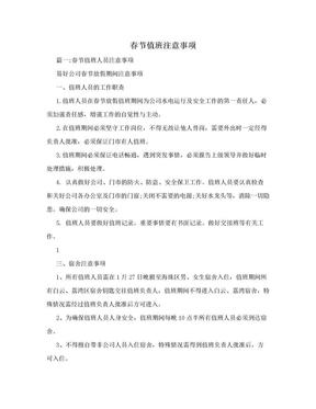 春节值班注意事项.doc