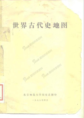 世界古代史地图.pdf