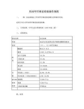 羟丙甲纤维素检验操作规程.doc