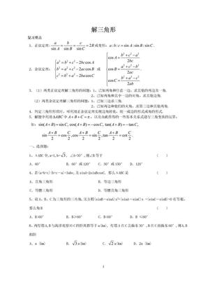 必修5解三角形知识点和练习题(含答案).doc
