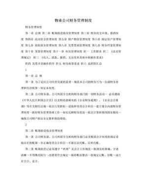 物业公司财务管理制度.doc