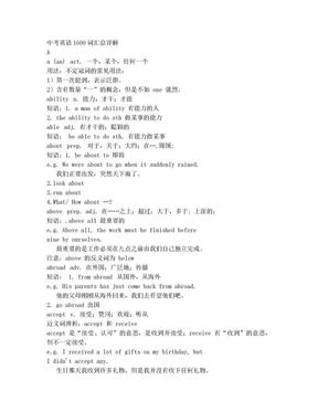 初中英语词汇1600(详解).doc