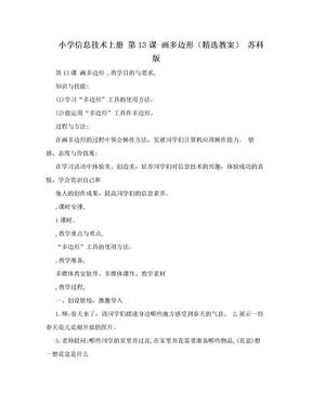 小学信息技术上册 第13课 画多边形(精选教案) 苏科版.doc