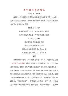 作 明 佛 母 修 法 略 轨,增无量福报,人缘佳、聪慧、貌美.doc