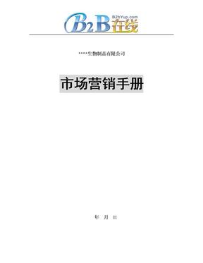市场营销手册.doc