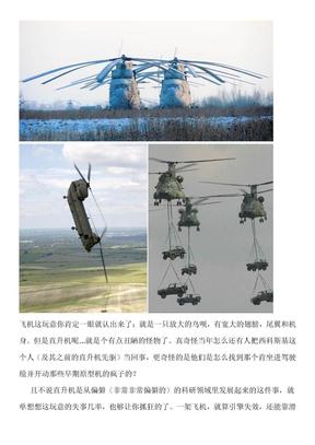 航空巨兽——看看直升机还能造多大.docx