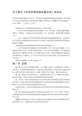 农药管理条例实施办法(08年修订).doc