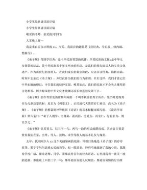 小学生经典诵读演讲稿.doc