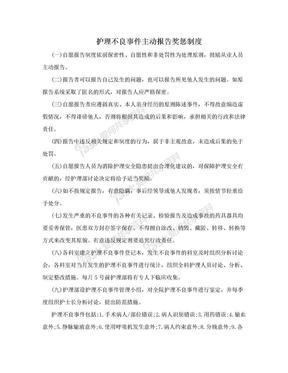 护理不良事件主动报告奖惩制度.doc