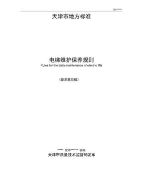 电梯维护保养规则(征求意见稿).doc