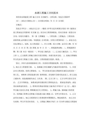 水利工程施工合同范本.doc