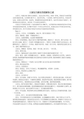 王康先生解读苏联解体之谜.doc
