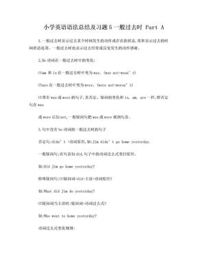 小学英语语法总结及习题5一般过去时.doc