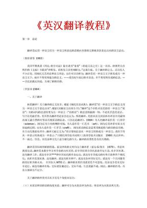 英汉翻译教程张培基【完整版】.doc
