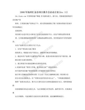 2008年扬州汇金谷项目推介会活动方案(doc 11).doc