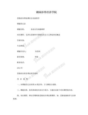食品安全问题调查报告(毛概、马原暑期社会实践调查报告).doc