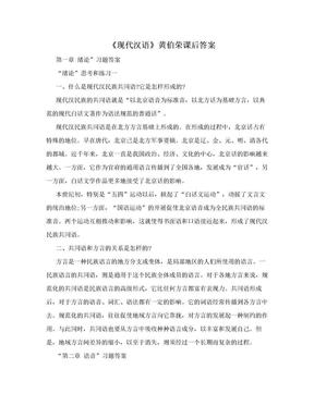 《现代汉语》黄伯荣课后答案.doc