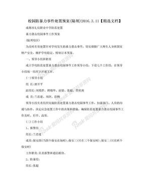 校园防暴力事件处置预案(陆坝)2016.3.11【精选文档】.doc