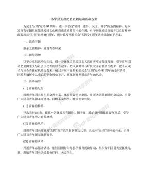 小学团支部纪念五四运动活动方案.docx