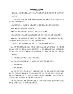深圳居住证签注办理.docx