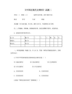 中国近现代史纲要试题二(附答案).doc
