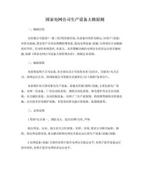 国家电网公司生产设备大修原则_1_.doc