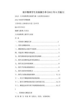 初中物理学生实验报告单(2012年6月版)2.doc
