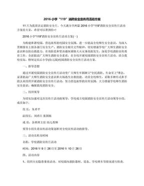 """2016小学""""119""""消防安全宣传月活动方案.docx"""
