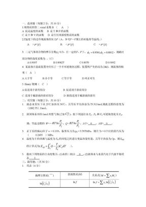 化工热力学试卷与答案.doc