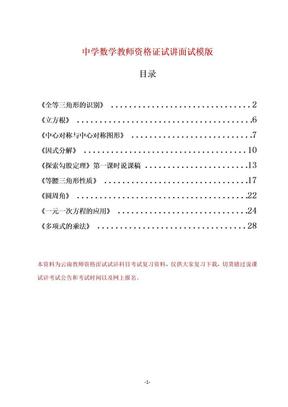 中学数学教师资格证试讲面试模版.doc