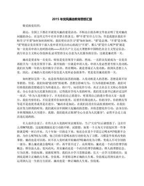 2015年党风廉政教育思想汇报.docx