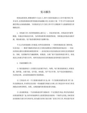 汽车4S店市场部实习报告.