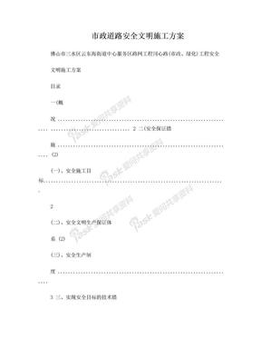 市政安全文明施工方案.doc