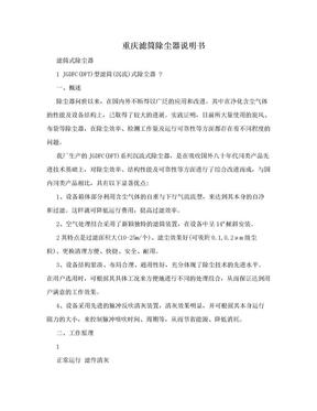 重庆滤筒除尘器说明书.doc