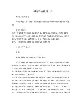 湘价服2009 81号.doc