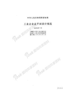 GB_50187-93_工业企业总平面设计规范.pdf