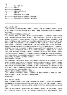 软件注册码破解.doc