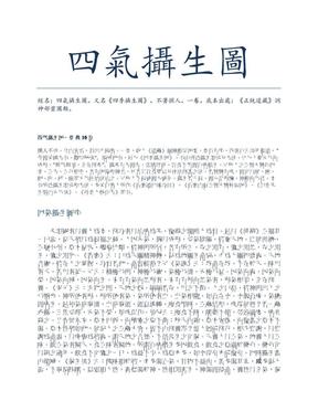 四气摄生图.pdf