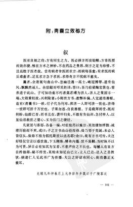 青囊立效秘方.pdf.pdf