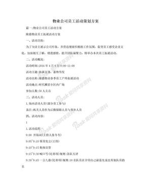物业公司员工活动策划方案.doc