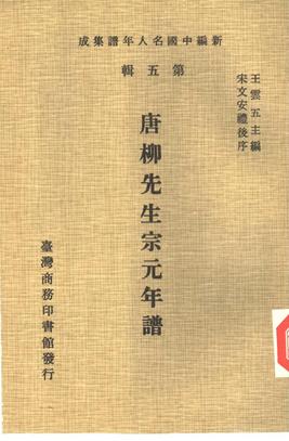 柳宗元 唐柳先生宗元年谱.pdf
