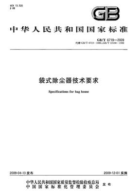 袋式除尘标准.pdf